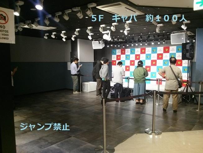 渋谷 109 イベント
