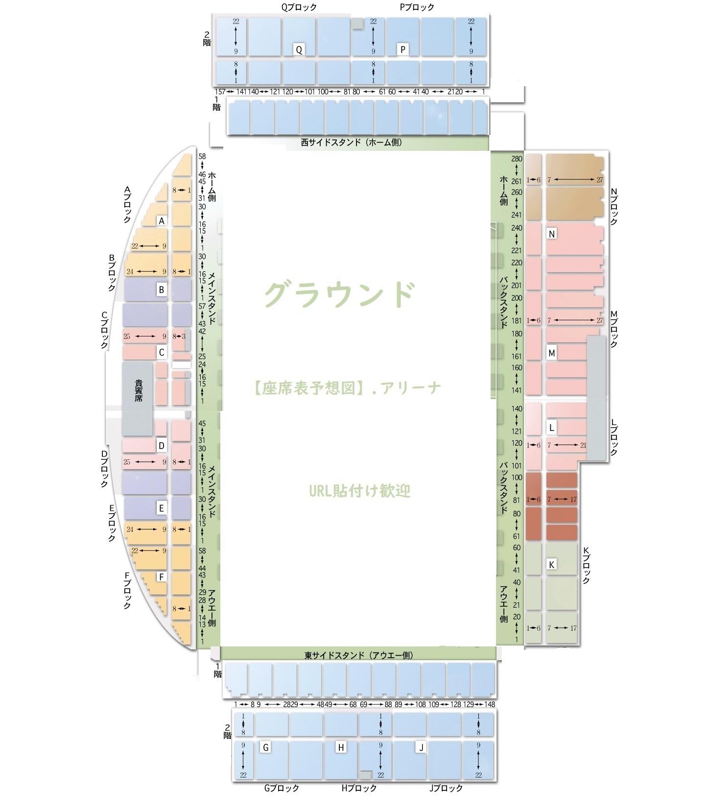 神戸 ノエビア 表 スタジアム 座席